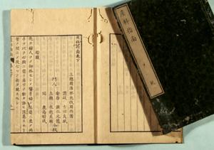 101.大牧周西著『産科指南』(文政9年)  当館蔵