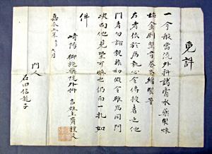 116.施薬院流外科免許(嘉永5年)   石田靖氏蔵