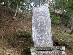 石堂寺(南房総市石堂)の川名玄栄碑 (明治29年)