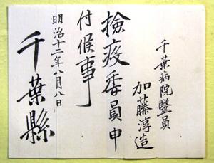 129.千葉県検疫委員辞令(明治12年)   加藤昭夫氏蔵