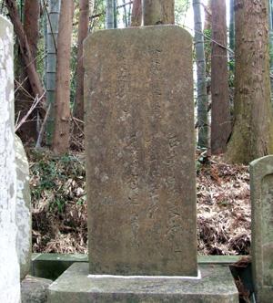 平久里中(南房総市)の加藤玄叔墓