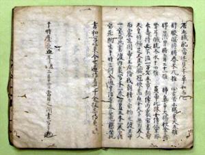 136.『黄帝踈女論』写本(慶長5年)  菊井義朝氏蔵