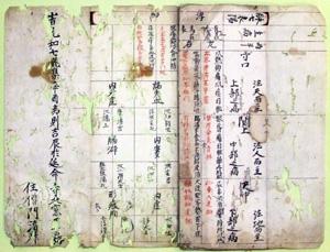 138.二十四脈(元和7年)  菊井義朝氏蔵