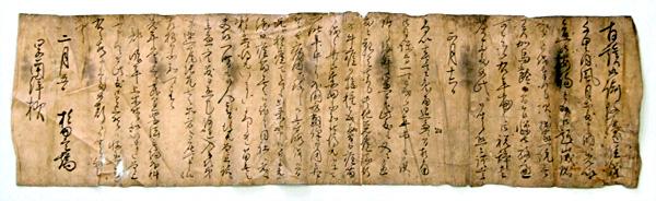 139.杉田玄端書状(慶応3年)  飯田一郎氏蔵