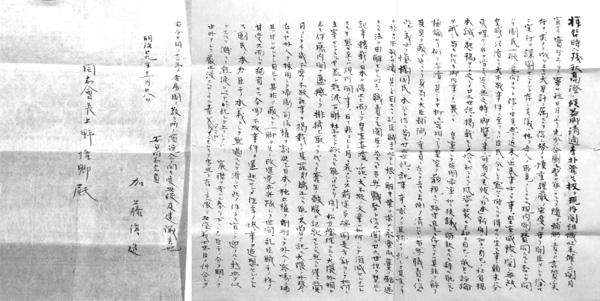 153.加藤淳造書簡(明治29年)  加藤昭夫氏蔵