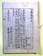 155.コレラ病予防法心得(明治10年)   海老原斉氏蔵