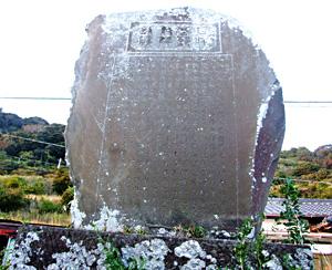 白渚(南房総市和田町)の石井五郎作解剖碑(明治25年)