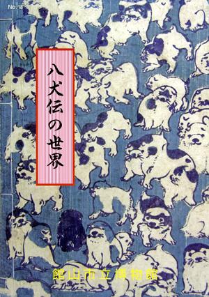 八犬伝の世界 表紙