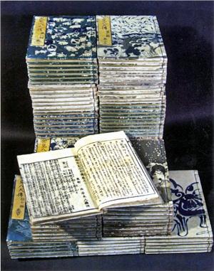 『南総里見八犬伝』 版本106冊