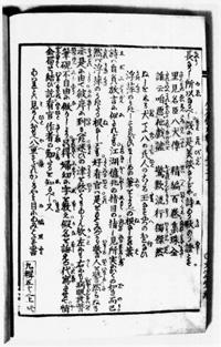 大尾 『南総里見八犬伝』 第九輯巻之五十三下