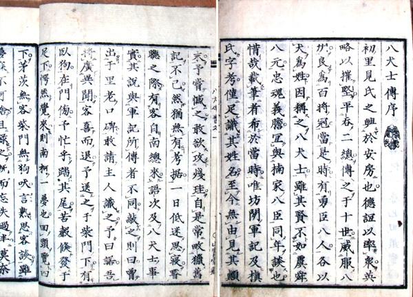『南総里見八犬伝』肇輯 「八犬士伝序」