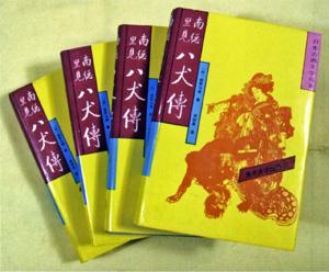 李樹果中国語訳『南総里見八犬伝』<br /> 中国南開大学出版 個人蔵