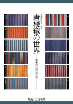 唐棧織の世界 表紙
