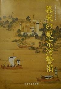 幕末の東京湾警備 表紙