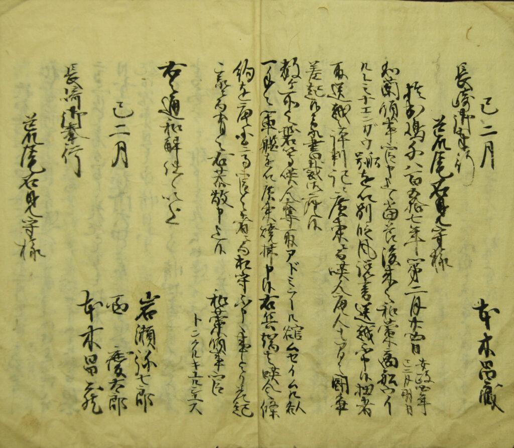 阿蘭陀風説書 安政4年(1857年)