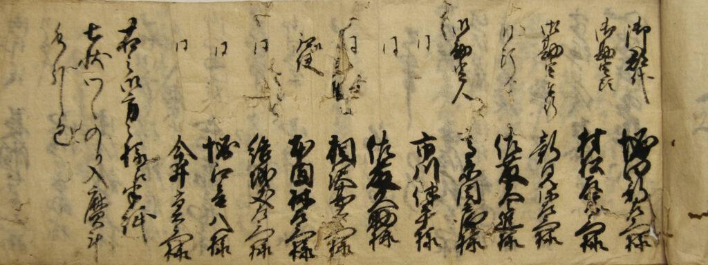 竹ケ岡御年始御名前十三ヶ村進物帳 文化12年(1815年)