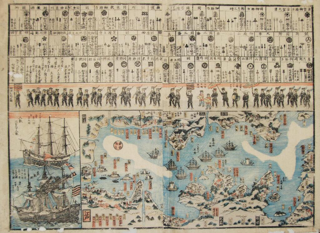 瓦版「海陸御固付」 嘉永7年(1854年)