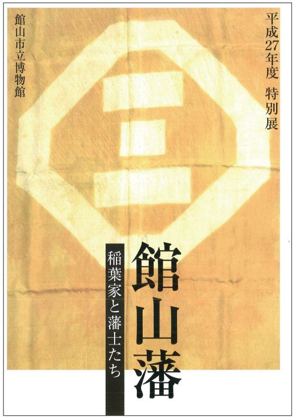館山藩 表紙