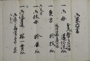 7.稲葉正巳御家内書(鈴木家文書) 天保11年(1840)~嘉永4年(1851) 当館蔵