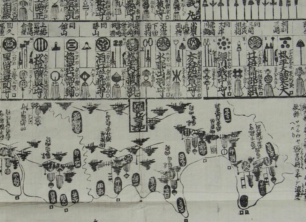 62.「海陸御固附」(部分) 嘉永6年(1853) 当館蔵