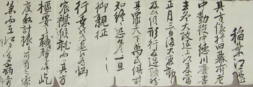 68.御寛典を以て稲葉江隠御免につき沙汰状(鈴木家文書) 慶応4年(1868)5月 当館蔵