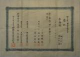 2.第一回内国勧業博覧会褒状</br> 明治10年(1877年) 当館蔵