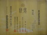 6.第二回水産博覧会褒状 明治30年(1897年) 小谷福哲氏蔵