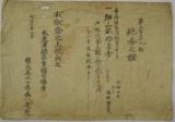 12.地権之証</br> 明治6年(1873年) 犬石区蔵