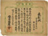 51.米作改良表彰状</br> 明治32年(1899年) 西長田区蔵