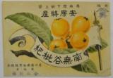 60.枇杷の化粧箱用ラベル</br> 大正6年(1917年) 当館蔵