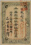 66.千葉県蚕糸業組合証票</br> 明治29年(1896年) 当館蔵
