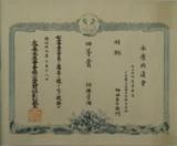 96.大日本水産会水産共進会四等賞状</br> 明治19年(1886年) 当館蔵