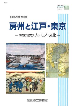 房州と江戸・東京 表紙