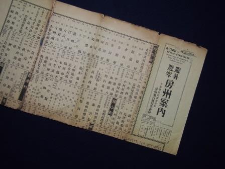 23.『避暑避寒房州案内』 明治42年(1909年) 当館蔵