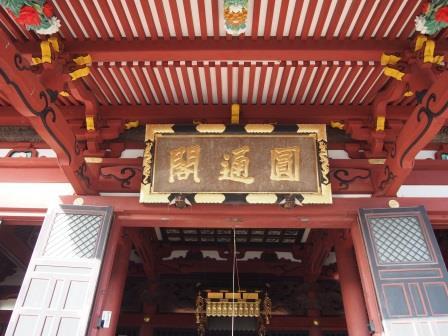 那古寺観音堂に掲げられている扁額「円通閣」