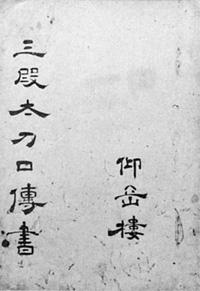 51.三段太刀口伝書