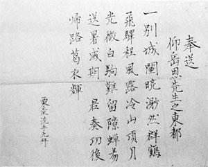 48.吉田栗堂作漢詩「奉送仰岳恩先生之東都」