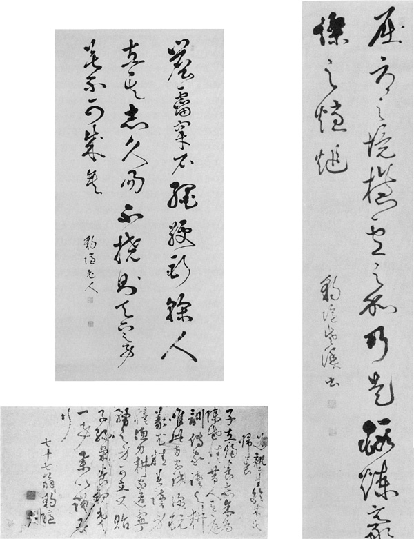 左上:110・左下:111・右:109 恩田仰岳書