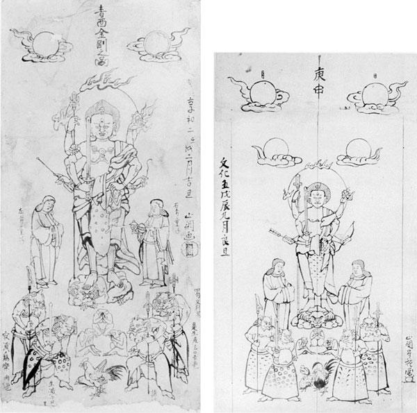 左:15.山調画「青面金剛{しょうめんこんごう}の図」) 享和2年(1802年) 右:16.山調画「庚申図」 文化5年(1808年)