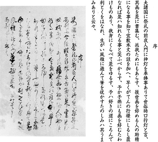 27.山調筆『戯作神燈画』序