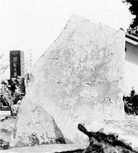 32.皿丸狂歌碑 文化11年(1814年) 館山観音堂境内