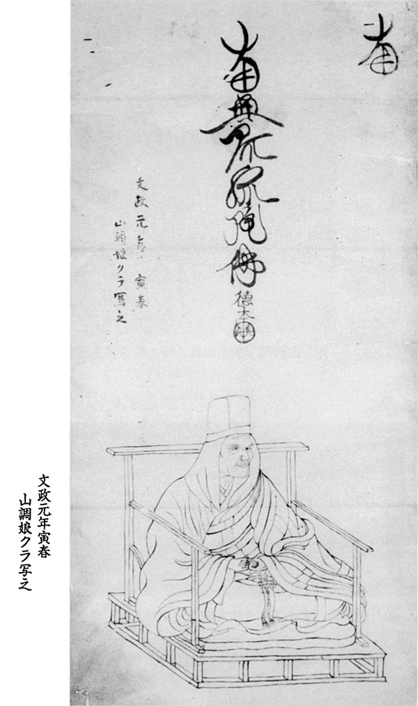 41.クラ画「徳本上人名号図」