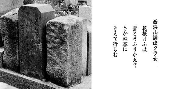42.クラの墓碑(裏面) 大寺観音堂墓地