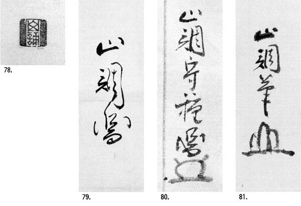 78.生稲直重肖像  79.山姥幟旗  80.庚申図  81.恵比寿大黒図