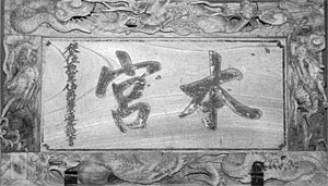 121.日枝神社社号額(明治30年)