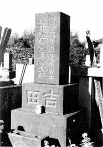 吉田謹爾墓 <北条・不動院>