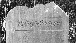 116.加藤七平表彰碑篆額(大正10年)