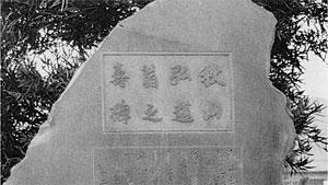 113.秋山弘道寿碑篆額(大正4年)