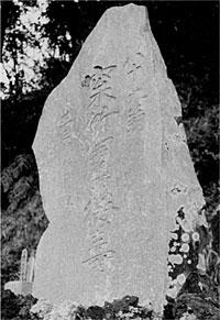 103.山口五平寿碑(明治39年)