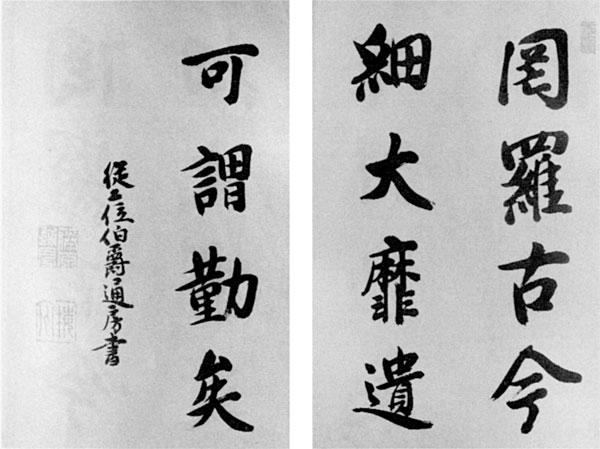 10.『安房志』題字(明治41年)